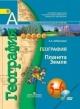 География 5-6 кл. Планета Земля. Учебник с online поддержкой